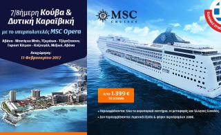 "7/8day cruise ""Cuba, Jamaica, Cayman Islands & Mexico"" with MSC Opera"
